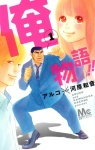 Ore Monogatari!! Mi historia de amor (11 tomos, serie abierta)